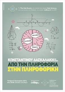 apo-tin-pliroforia-stin-pliroforiki-dialeksi-tou-konstantinou-daskalaki
