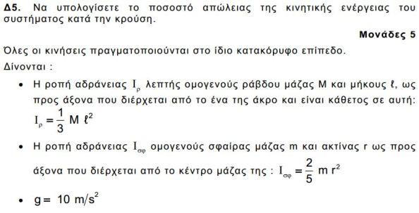 thema_d5
