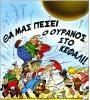 asterix001
