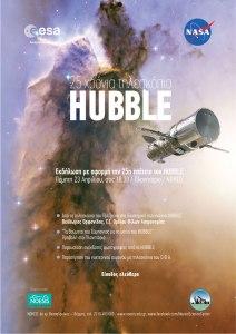 hubble-25