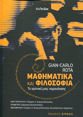 "O Gian-Carlo Rota (1932 – 1999) ήταν καθηγητής των εφαρμοσμένων μαθηματικών και της φυσικής φιλοσοφίας στο ΜΙΤ. Διετέλεσε μέλος της National Academy of Science των ΗΠΑ. Το 1998 τιμήθηκε με το βραβείο Steele της ΑΜS (American Mathematical Siciety), για την εργασία του, ""On the Foundation of Combinatorial Theory I. Theory of Möbius Functions"" (1964). Υπήρξε ιδρυτικός διευθυντής του Journal of Combinatorial Theory."