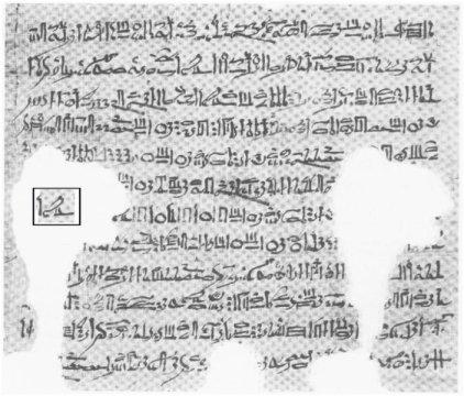 """Στο τετράγωνο περιέχεται η λέξη """"Ώρος"""", του μυθικού θεού που οι αρχαίοι Αιγύπτιοι συσχέτιζαν με το άστρο Αλγκόλ"""