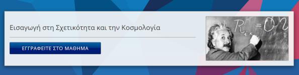 σχετικότητα_κοσμολογία