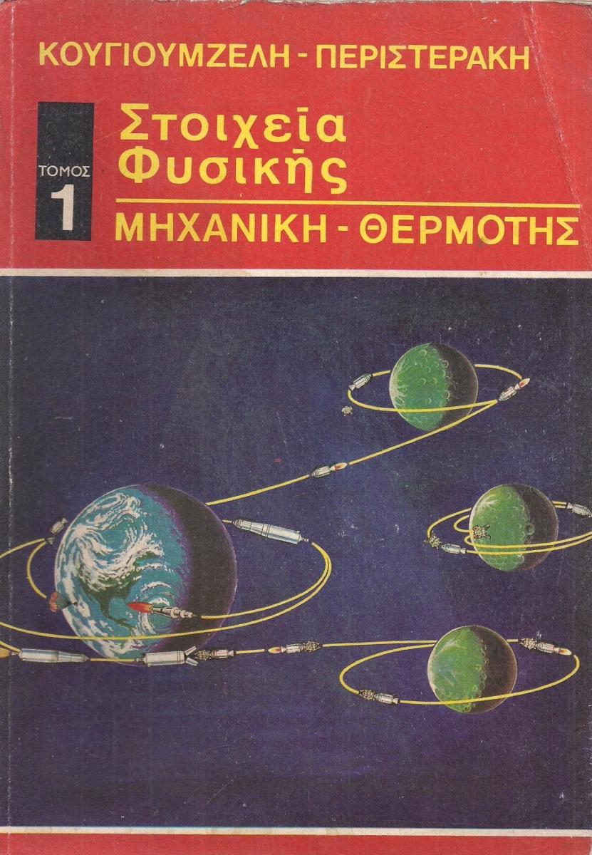 Νανόπουλος: «Δεν ήμουν καλός μαθητής. Ένα βιβλίο μου άλλαξε τη ζωή»